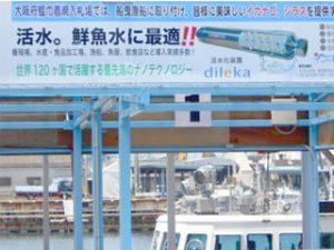 漁業で活躍する活水器ディレカ