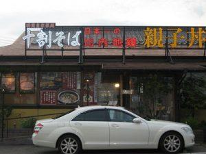 福島県 比内やサスケ安積町店様 トップ画像
