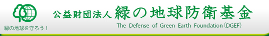 公益財団法人緑の地球防衛基金ロゴ