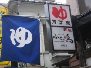 東京都 公衆浴場万才湯様 トップ画像