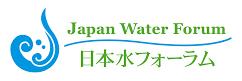 特定非営利活動法人日本水フォーラムロゴ