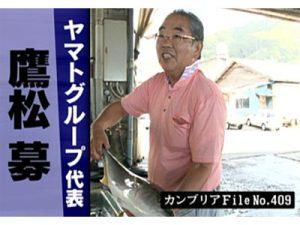千葉県 活魚卸問屋ヤマトグループ代表 鷹松様