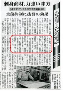 北海道 小樽マリン様 ディレカ導入の新聞記事