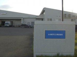 北海道 小樽マリン様 加工場外観