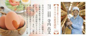 栃木県 卵明舎様 カリスマ生産者認定証
