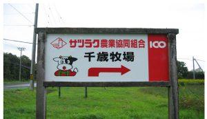 北海道 サツラク農業協同組合様 看板