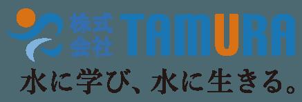 株式会社TAMURA