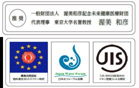 東京大学名誉教授、渥美和彦教授からの活水器ディレカ推奨画像