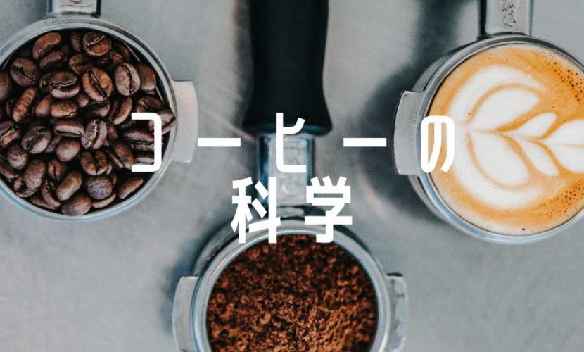 水とコーヒーの科学