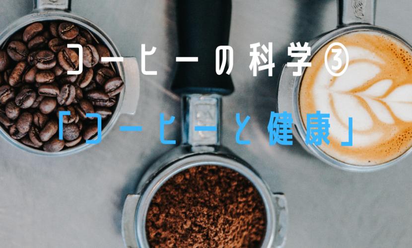 コーヒーの科学③