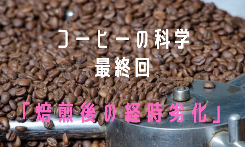 コーヒーの科学④