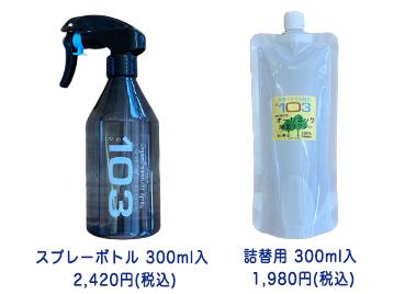 天然素材の除菌スプレースプレーボトルと詰め替え用
