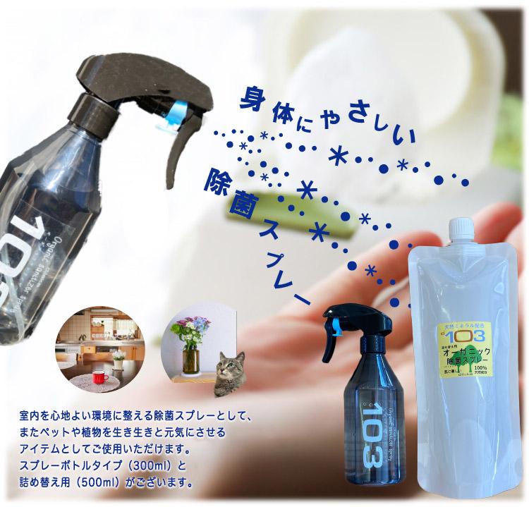 活水器の技術を応用した天然素材の除菌スプレー