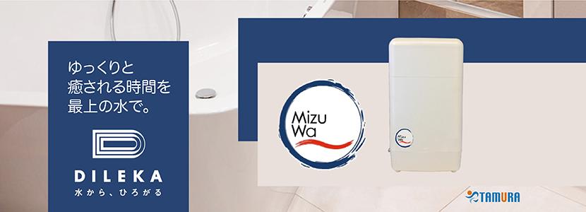 浴室専用活水器MIZUWA(ミズワ)