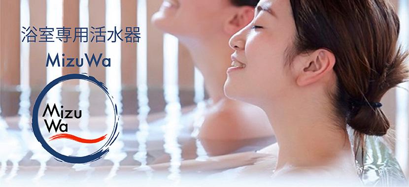 浴室用活水器MIZUWA設置イメージ